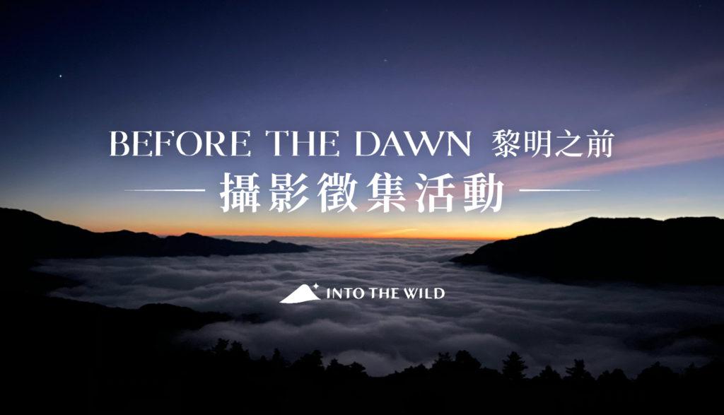"""【山研所 """"Before the Dawn"""" 攝影徵集活動】 山嶽視界   戶外研究站"""